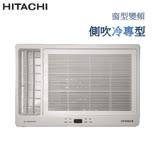 ★4/30前好禮六選一★| HITACHI | 日立 《側吹冷專》窗型變頻冷氣 RA-28QV (含基本安裝+回收舊機)