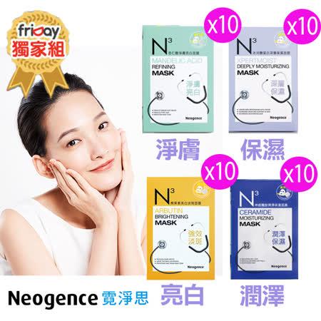 Neogence霓淨思 N3水漾嘉年華面膜禮盒 40入-(盒損)