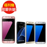 福利品 Samsung Galaxy S7 edge-64G 4G(九成新)