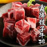 【食肉鮮生】爆汁霜降骰子牛排 5包組(約20顆/200g/包)