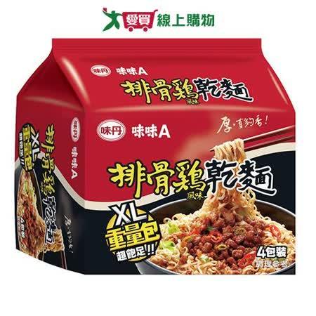味味A排骨雞乾麵風味XL重量包123g x4