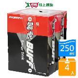 BUFF能量飲料-紅250ml*4