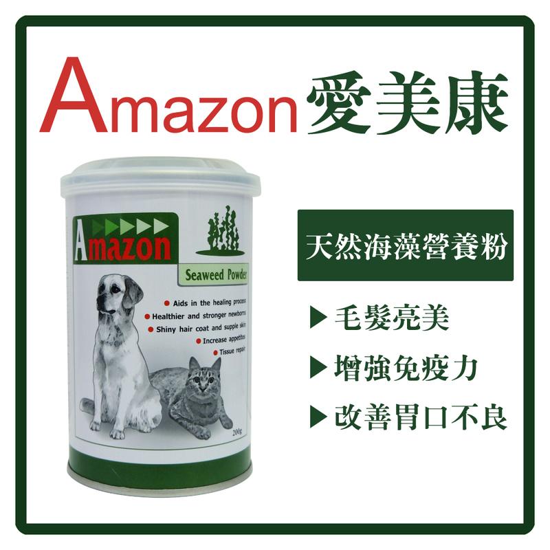 愛美康 天然海藻營養粉 200g(NW-AM-08) (F093A05)
