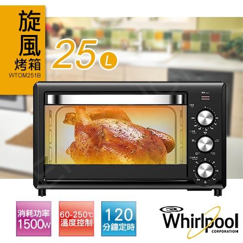惠而浦 25L 旋風烤箱WTOM251B