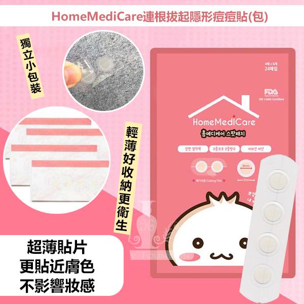 韓國 HomeMediCare 連根拔起隱形痘痘貼(包)