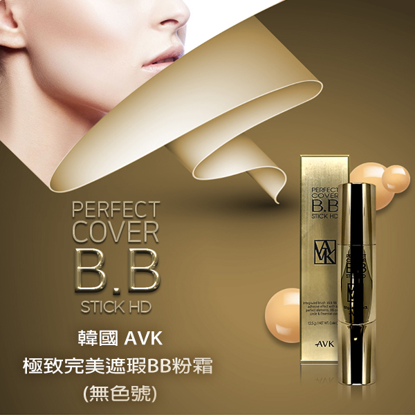 韓國 AVK 極致完美遮瑕 BB粉霜 12.5g 1支入