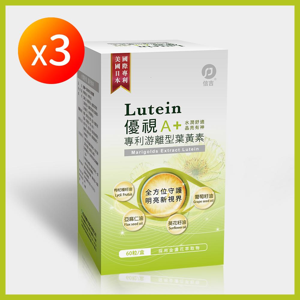 優視A+ 葉黃素複方液態膠囊 買2送1盒