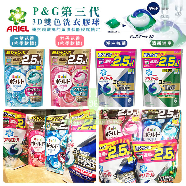 日本 P&G 第三代3D雙色洗衣膠球 44入