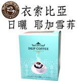 【CoffeeBreaks】衣索比亞 日曬耶加雪菲掛耳咖啡(10gx10包入)
