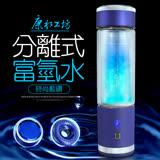 康水工坊 分離式藍鑽氫氧分離富氫水 HF-C301