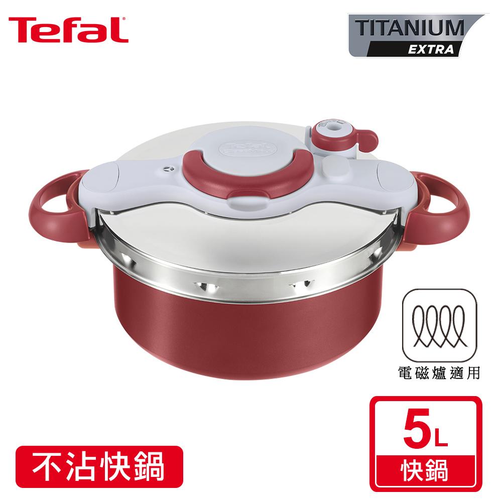 Tefal法國特福P4605131 2合1不沾極速快鍋 5L