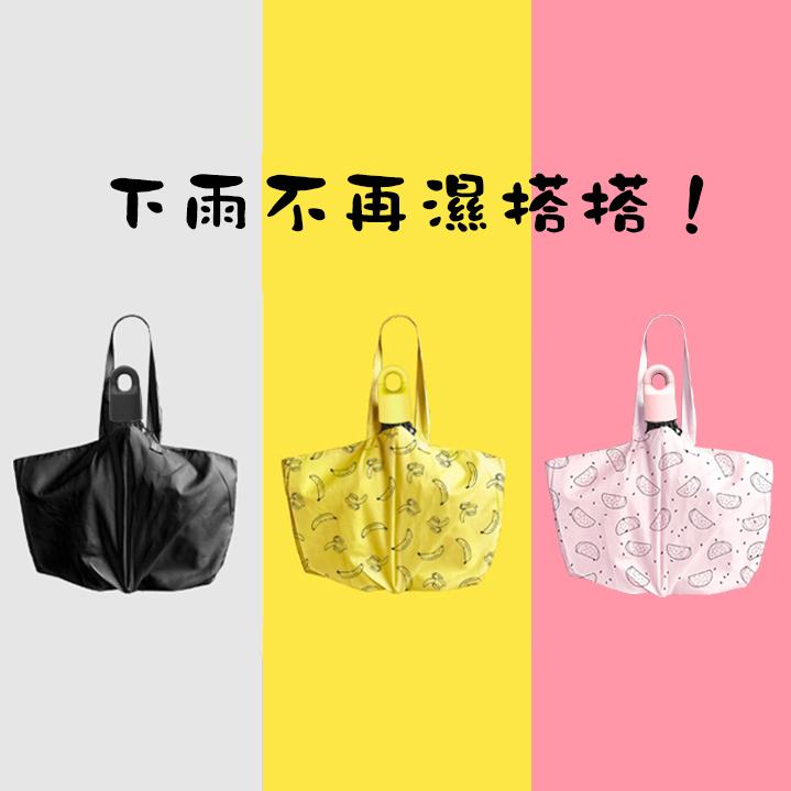 環保提袋折疊傘 輕巧可愛晴雨兩用傘 提袋 折疊