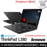 Lenovo 聯想 ThinkPad L380/13.3吋/i7-8550U四核/8G/256GSSD/Win10商務效能筆電/三年保 (20M5CTO2WW)
