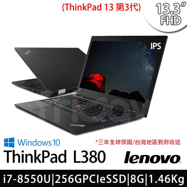 Lenovo 聯想 ThinkPad L380 13.3吋 i7~8550U四核 8G 2