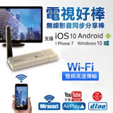 人因 Air Stick 2.4G/5G雙模無線影音分享棒 / MD3056DV