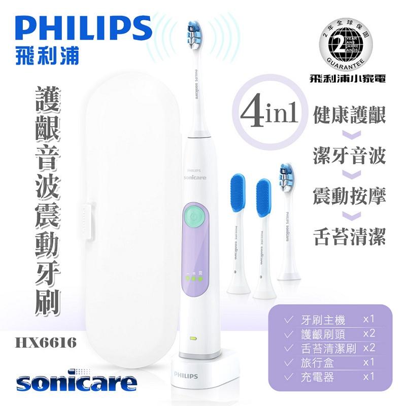 【飛利浦 PHILIPS】護齦音波震動牙刷-紫色(HX6616/51)