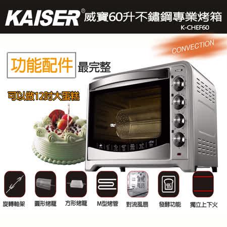 【威寶家電】KAISER 威寶大廚60升全功能不鏽鋼烤箱 (K-CHEF60)