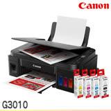 Canon PIXMA G3010 原廠大供墨複合機+一組墨水(GI-790)