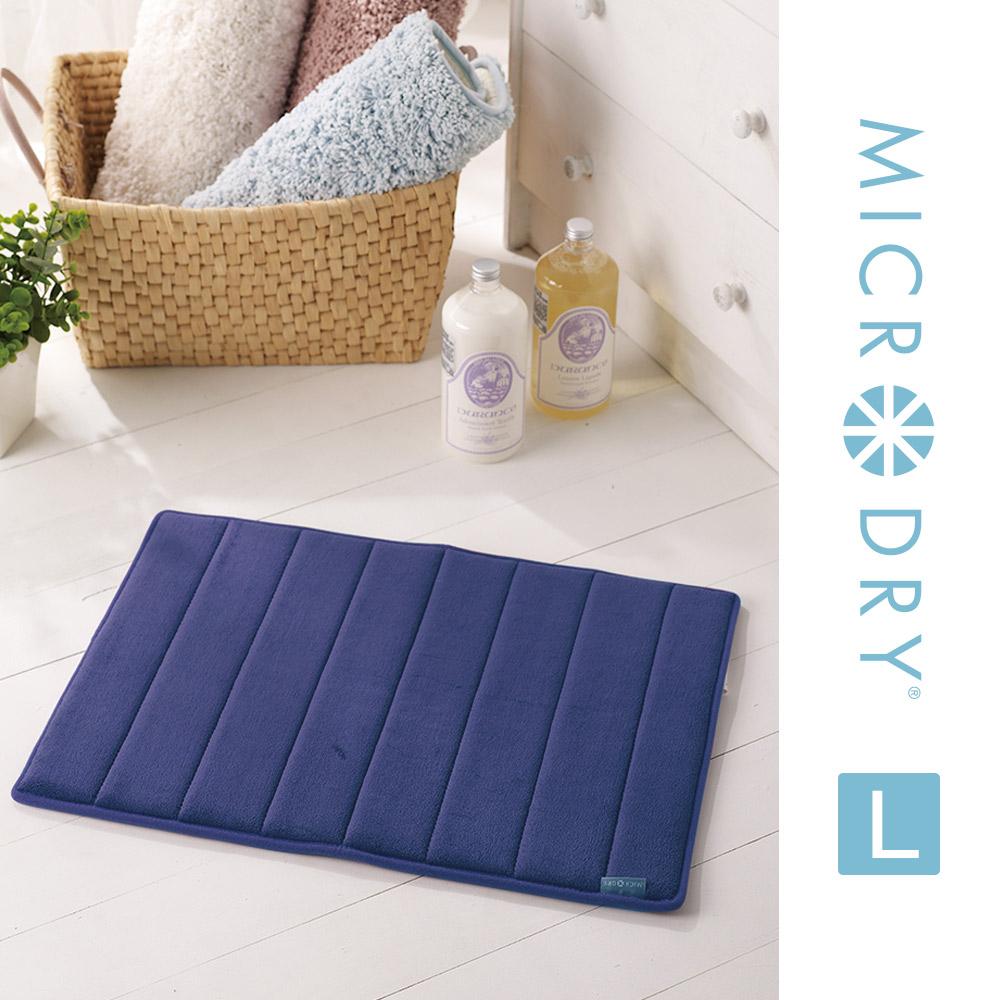 MICRODRY 舒適記憶綿浴墊-深海藍(L/53x86cm)