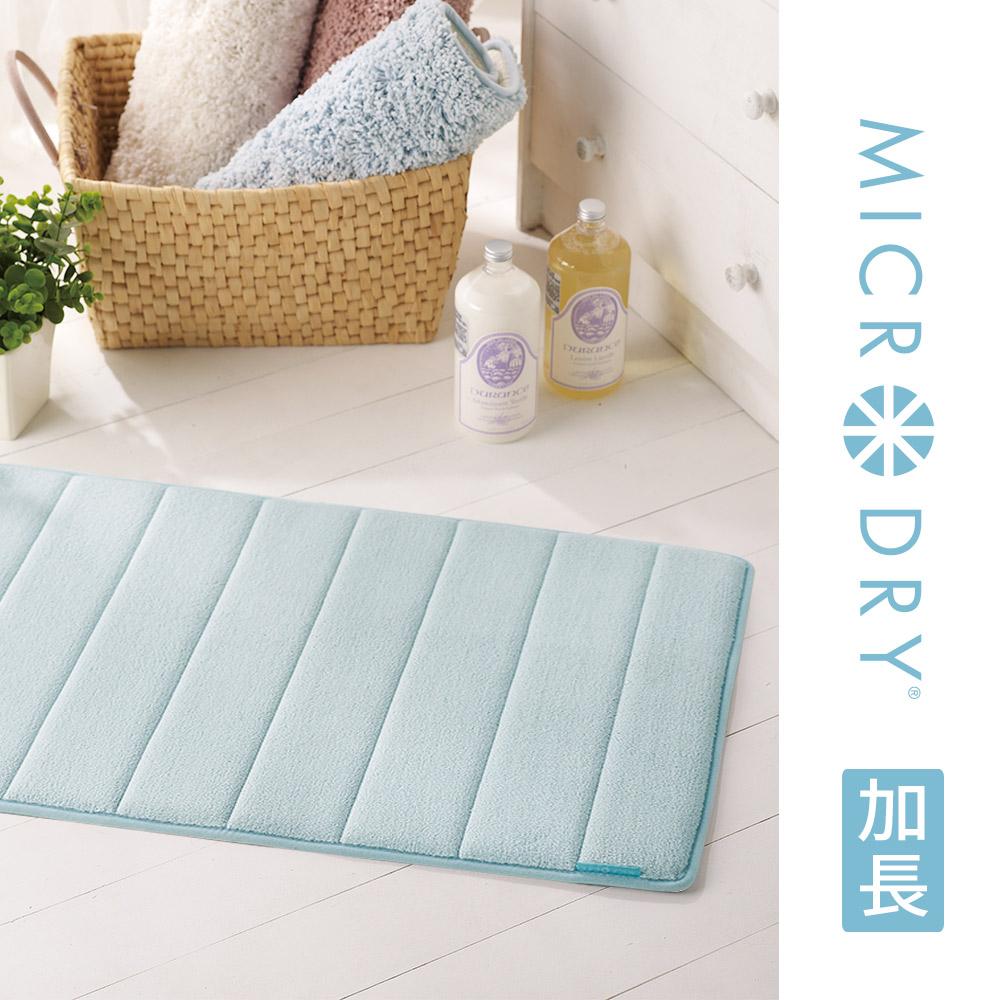 MICRODRY 舒適記憶綿浴墊-天際藍(加長型/61x147cm)