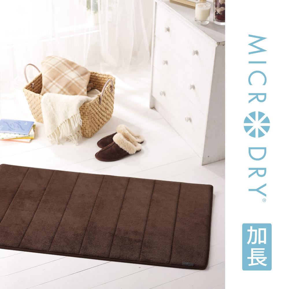 MICRODRY 舒適記憶綿浴墊-巧克力(加長型/61x147cm)
