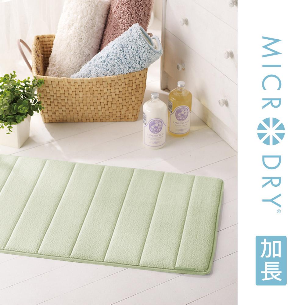 MICRODRY 舒適記憶綿浴墊-香草綠(加長型/61x147cm)