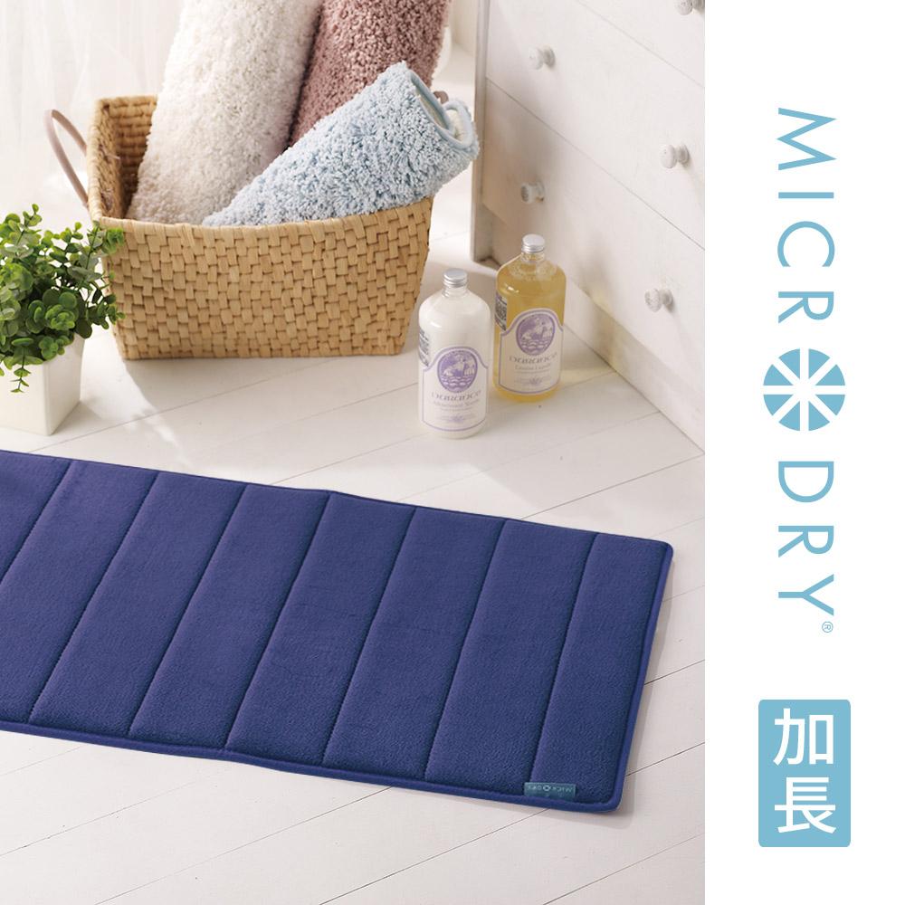 MICRODRY 舒適記憶綿浴墊-深海藍(加長型/61x147cm)