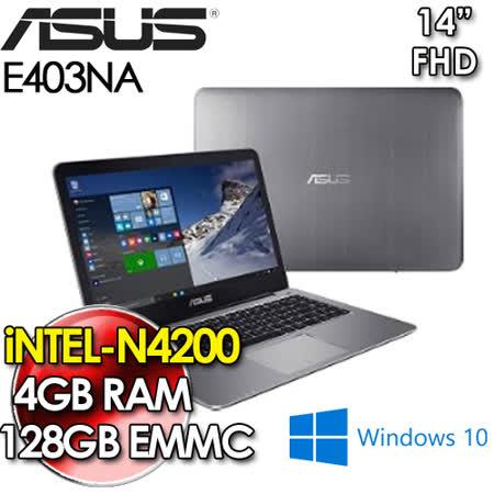 華碩 ASUS E403NA 14吋 N4200-4G-128G 平價文書筆電 贈 無線滑鼠