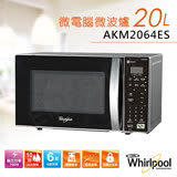 贈野餐墊【惠而浦Whirlpool】20L微電腦微波爐 AKM2064ES