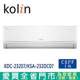 Kolin歌林3-4坪1級KDC/KSA-232DC07變頻冷專分離式冷氣 含配送到府+標準安裝