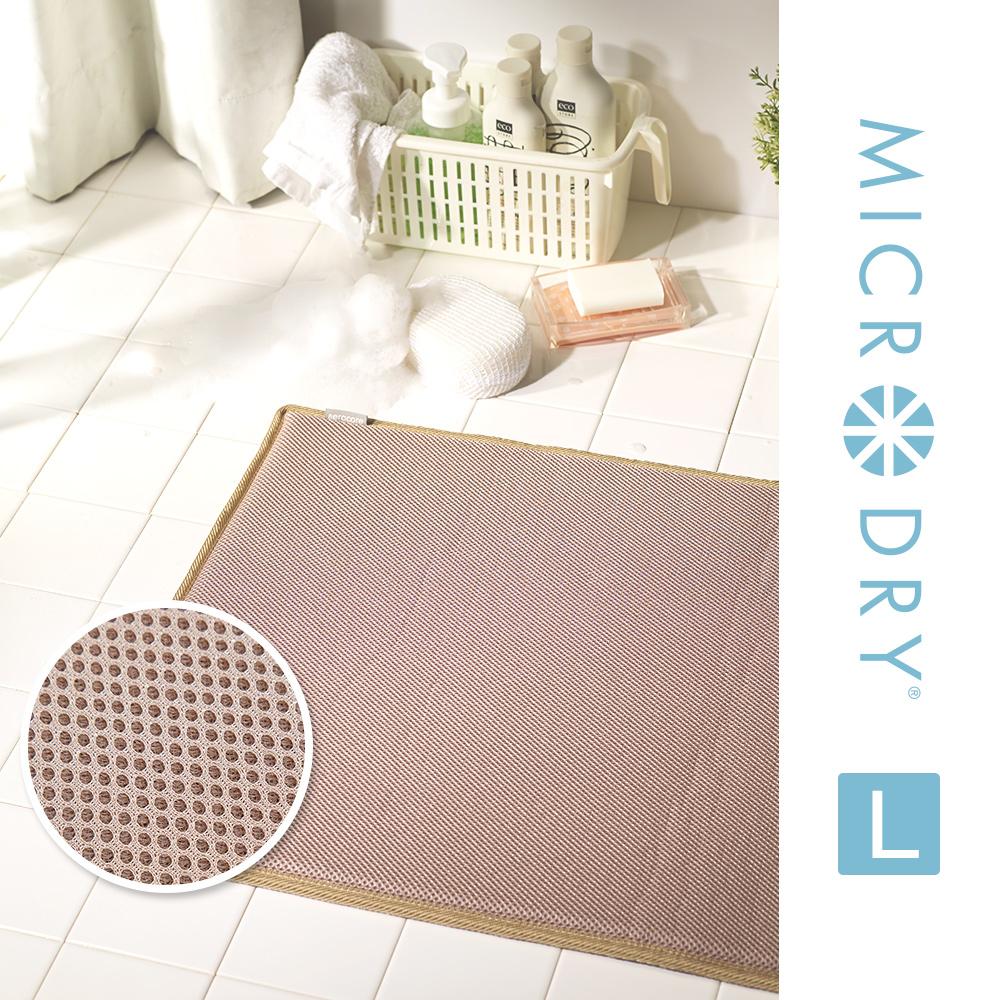 MICRODRY 快乾記憶綿浴墊-沉穗褐(L/53x86cm)