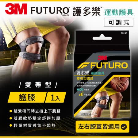 3M-可調式 雙帶型護膝2入組