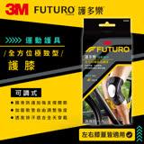 【3M】FUTURO 全方位極致型護膝 兩入組