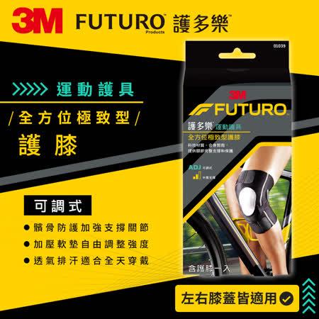 3M FUTURO  全方位極致型護膝2入