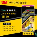 【3M】FUTURO For Her-纖柔細緻剪裁 高度支撐型護腕(右手) 兩入組