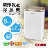 送deya時尚防潑水斜背包【聲寶SAMPO】6L空氣清淨乾衣除濕機 AD-WB712T