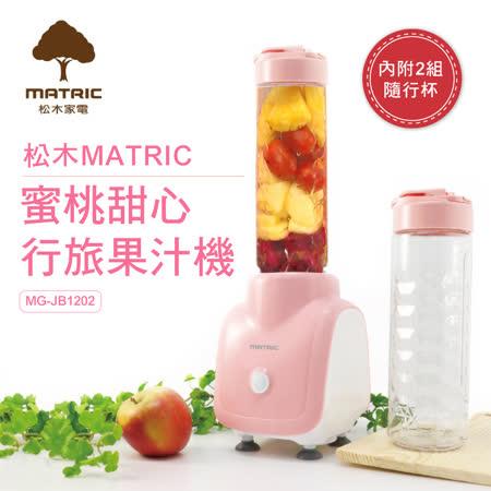 松木MATRIC蜜桃甜心行旅果汁機 (雙杯組)