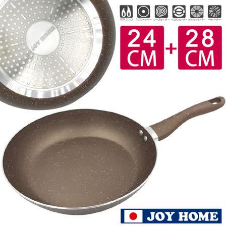 JOY HOME 大理石重力鑄造平底雙鍋