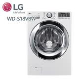 LG樂金 WiFi滾筒洗衣機(蒸洗脫) 典雅白 / 18公斤 (WD-S18VBW) 含基本安裝+好禮3選1