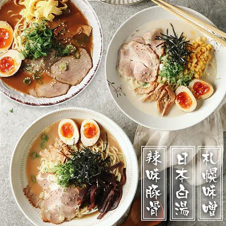 岩取屋 日式濃厚叉燒拉麵套組