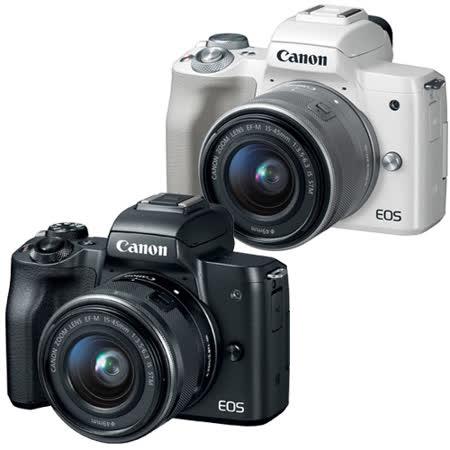 Canon EOS M50 15-45mm IS STM 單鏡組 (公司貨)-加送64G卡+專用電池X2+保護鏡+大吹球清潔組+拭鏡筆+相機包+HDMI