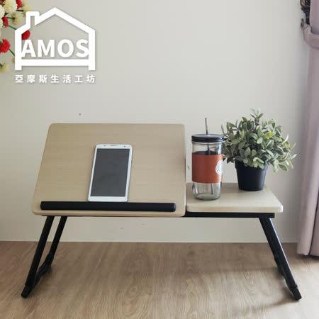 Amos 多功能摺疊櫸木筆電桌