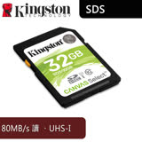 Kingston 金士頓 Canvas Select 32G SDHC UHS-I 高速記憶卡- 讀80寫10 相機用 (SDS/32GB)