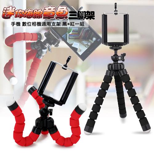 Aisure 迷你海綿章魚三腳架-手機 相機 支架 黑 紅一組