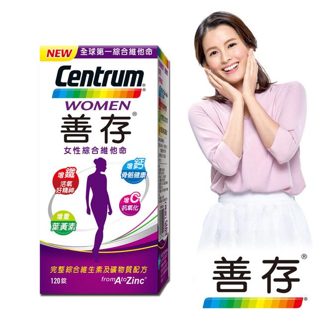 即期品 善存 女性綜合維他命錠(120錠/盒)-2019/01/11到期