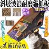 CatFeet》遊び良品期間限定斜坡波浪耐磨貓抓板CF-I10