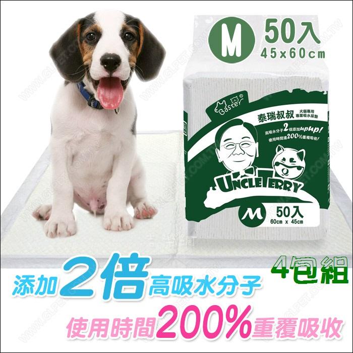 【4包組】巴絲特《泰瑞叔叔犬貓專用專業吸水尿墊M 50入》寵物尿布尿片