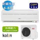 Kolin歌林 6-8坪定頻冷專一對一KOU-36203/KSA-362S03(含基本安裝+舊機回收)