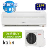 Kolin歌林4-5坪定頻分離式冷專KOU-25203/KSA-252S03~含運不含安裝