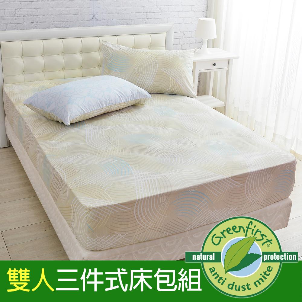 LooCa 流線律動防蹣防蚊三件式床包組(雙人)